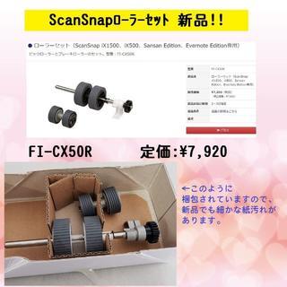 フジツウ(富士通)のScanSnap スキャンスナップ スキャナー消耗品 ローラーセット 新品!!(OA機器)