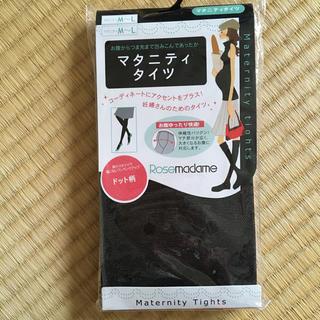 マタニティタイツ M〜L 産前用(マタニティタイツ/レギンス)