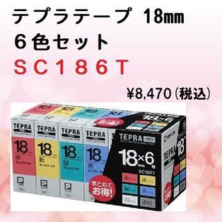 キングジム(キングジム)のテプラ18mmテープ 6色セット!! SC186T 新品(OA機器)