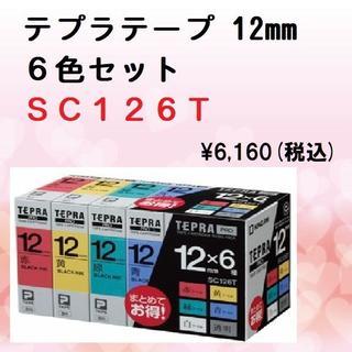 キングジム(キングジム)のテプラ12mmテープ 6色セット!! SC126T 新品(OA機器)