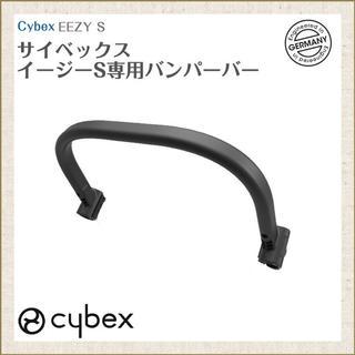 サイベックス(cybex)のcybex bumper bar eezy s(ベビーカー用アクセサリー)