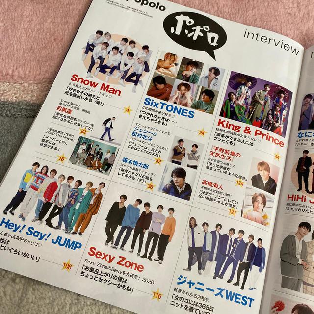 Johnny's(ジャニーズ)のポポロ 2020年 12月号  エンタメ/ホビーの雑誌(専門誌)の商品写真