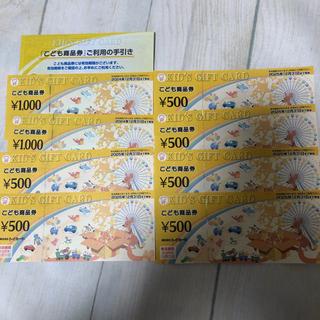おもちゃ商品券 2000円分