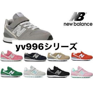 New Balance - ニューバランス キッズシューズ 各種
