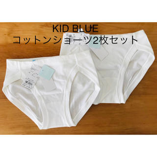 キッドブルー(KID BLUE)のKID BLUE / キッドブルー ノンレースショーツ★新品未使用★2枚セット (ショーツ)