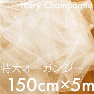 特大オーガンジー 150cm ハンドメイド材料 結婚式 ウェルカム チュール