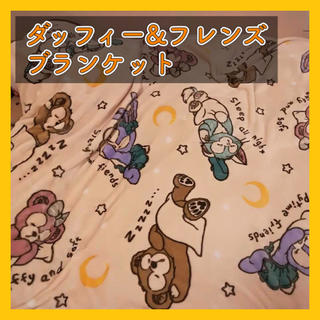 Disney - 新品!ダッフィー&フレンズ☆毛布☆ブランケット☆ディズニー☆Duffy