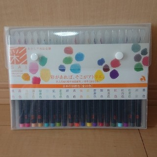 彩 水彩画筆ペン 日本の伝統色20色