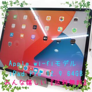 アイパッド(iPad)の訳あり Apple iPad Pro 2018 12.9 64GB (スマートフォン本体)