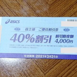 アシックス 株主優待券 40%割引 10枚