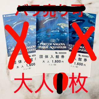 名古屋水族館 チケット  1枚(水族館)