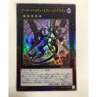 コナミ(KONAMI)の遊戯王 アークリベリオンエクシーズドラゴン(シングルカード)
