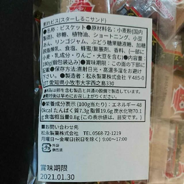 しるこサンド 割れビス アウトレット 2袋 わけあり 限定 クラッカー 食品/飲料/酒の食品(菓子/デザート)の商品写真