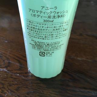 アユーラ(AYURA)のアユーラ アロマティックウォッシュ ボディー用洗浄料 AYURA(ボディソープ/石鹸)