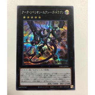 コナミ(KONAMI)の遊戯王 アークリベリオンエクシーズドラゴン シークレット(シングルカード)