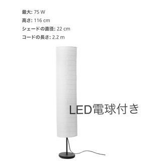 イケア(IKEA)のIKEA フロアランプ LED電球付き(フロアスタンド)
