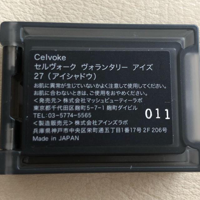 Cosme Kitchen(コスメキッチン)のsold out コスメ/美容のベースメイク/化粧品(アイシャドウ)の商品写真