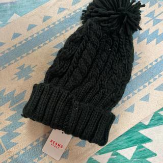ビームス(BEAMS)の(新品未使用) BEAMS 黒ボンボンニット帽(ニット帽/ビーニー)