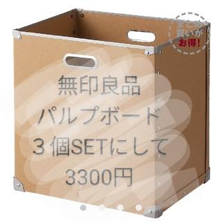MUJI (無印良品) - 無印良品 パルプボード3個set 収納用品