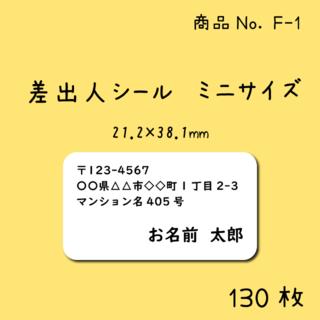 差出人シール★130枚入り★ミニサイズ★シンプル★モノクロ★F-1(宛名シール)