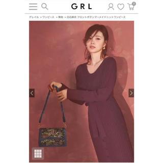 グレイル(GRL)のGRL フロントボタンマーメイドニットワンピース 白石麻衣(ロングワンピース/マキシワンピース)