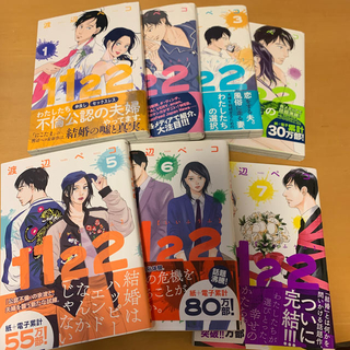 講談社 - 1122 渡辺ペコ 1〜7巻全巻セット