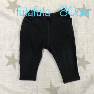 フタフタ(futafuta)の【USED】80cm futafuta サルエルパンツ(パンツ)