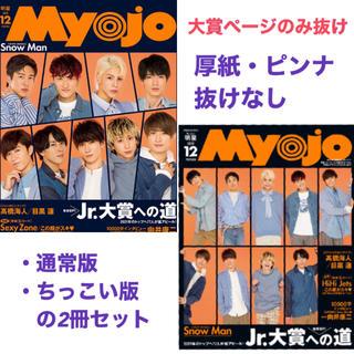 ジャニーズジュニア(ジャニーズJr.)の明星 myojo 12月号(大賞ページ抜け)(音楽/芸能)