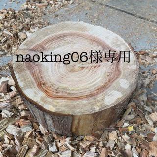 naoking06様専用(その他)