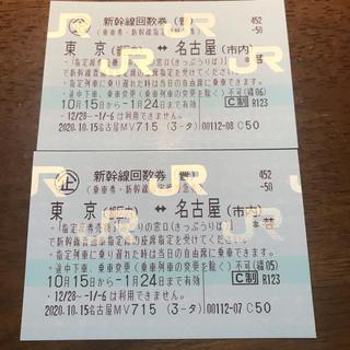 JR - 新幹線 回数券  名古屋 ⇔ 東京  2枚セット