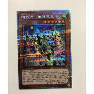 コナミ(KONAMI)の機巧牙 御神尊真神 プリズマ(シングルカード)