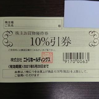 ニトリ 株主優待券1枚(ショッピング)