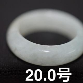 238-5 美品 20.0号 天然 A貨 白瓷 翡翠 リング 硬玉 くりぬき (リング(指輪))