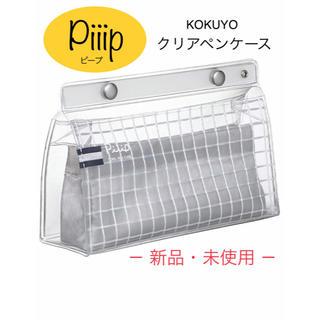 コクヨ - KOKUYO クリアペンケース ピープ ペンポーチ シルバーグレー