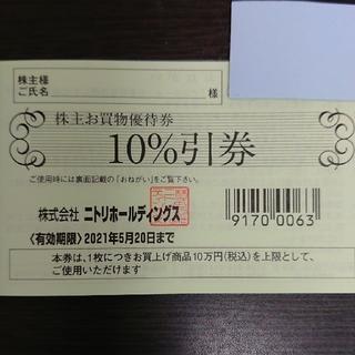 ニトリ 株主優待券 2枚(ショッピング)
