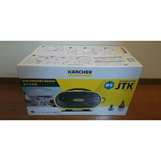 ケルヒャー 高圧洗浄機 JTKサイレント 新品未開封品