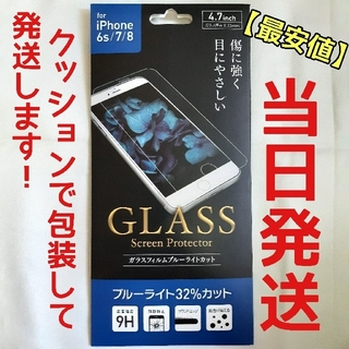 iPhone - 売れてます♪【最安値】iPhone6/6s/7/8 強化ガラスフィルム