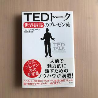 TEDト-ク 世界最高のプレゼン術(ビジネス/経済)
