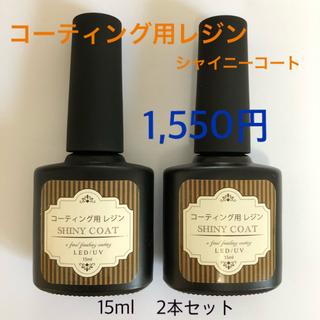 ブラシ付きコーティング剤【コーティング用レジン シャイニーコート】