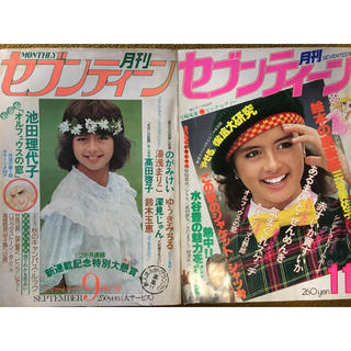 月刊セブンティーン1978年9月号・1979年11月号(アート/エンタメ/ホビー)