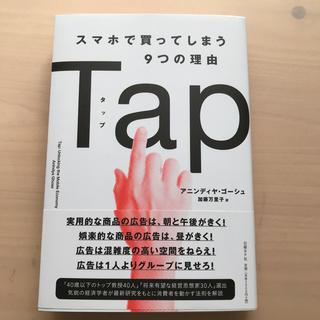 Tap スマホで買ってしまう9つの理由(ビジネス/経済)