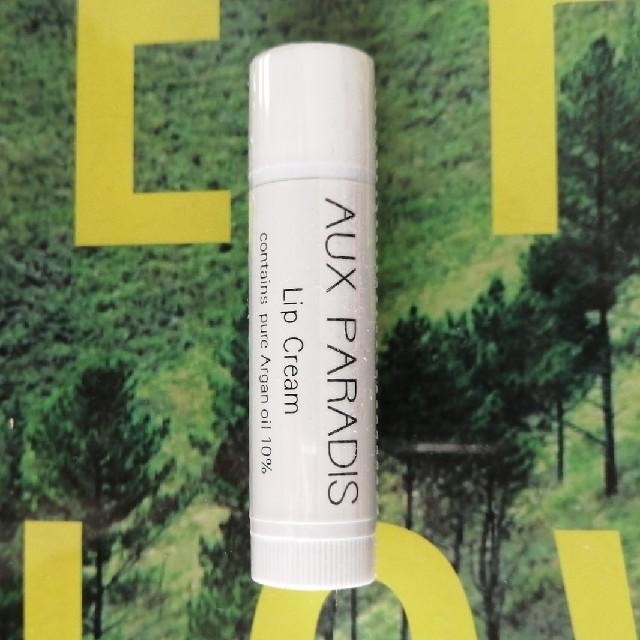 AUX PARADIS(オゥパラディ)のAUX  PARADIS  リップクリーム 新品 コスメ/美容のスキンケア/基礎化粧品(リップケア/リップクリーム)の商品写真