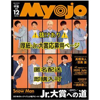 ジャニーズJr. - 抜けあり ちっこいMyojo (ミョウジョウ) 2020年12月号