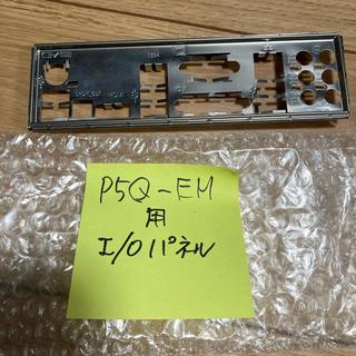 エイスース(ASUS)のASUS P5Q-EM 用I/Oパネルのみ(PCパーツ)