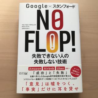 google×スタンフォード NO FLOP!失敗できない人の失敗しない技術(ビジネス/経済)