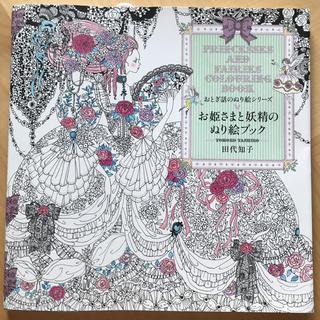 お姫さまと妖精のぬり絵ブック(アート/エンタメ)