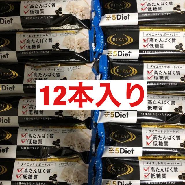 【数量限定】ライザップ ダイエットバー 食品/飲料/酒の食品(菓子/デザート)の商品写真