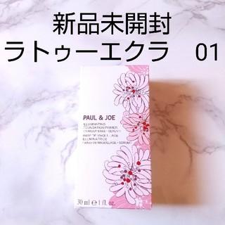 PAUL & JOE - ポールアンドジョー 下地 ラトゥーエクラ プライマー 01 最安値 新品