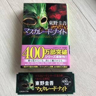 集英社 - マスカレードナイト 東野圭吾 文庫本