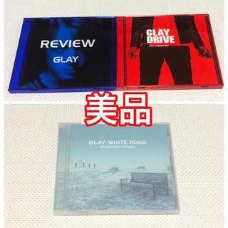 GLAY  REVIEW   DRIVE   WHITE ROAD  CDセット